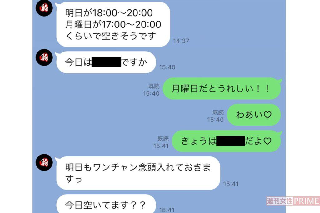 駒田航と不倫相手AのLINE流出画像1