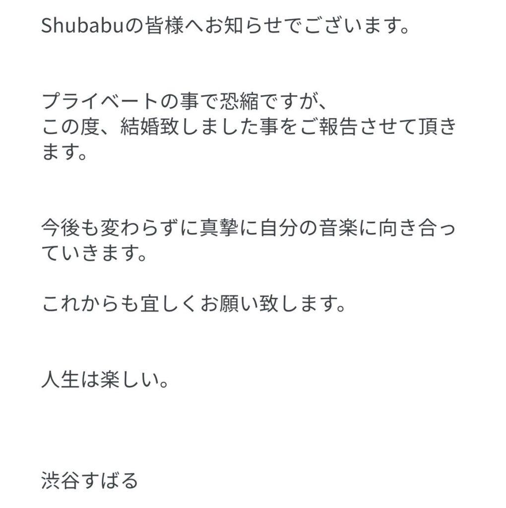 渋谷すばるの結婚発表