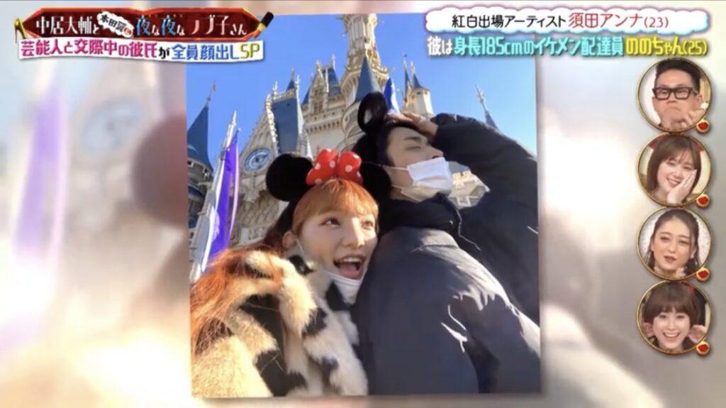 須田アンナと彼氏の画像