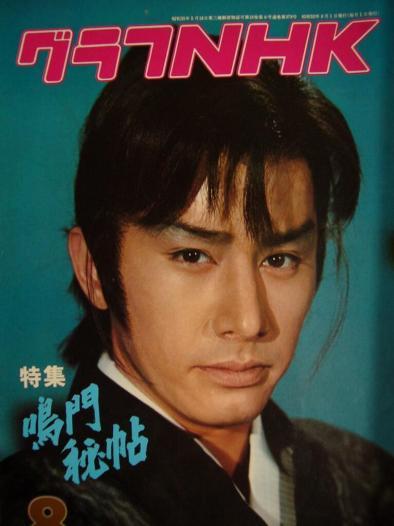 田村正和が『鳴門秘帖』に出演していた頃の画像
