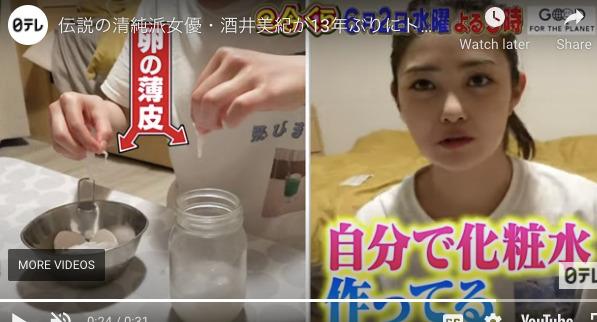 井上咲良の手作り卵の薄皮化粧水