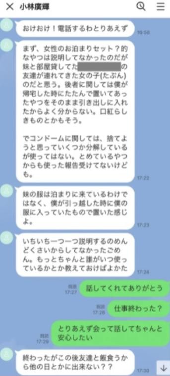 小林廣輝アナと浮気相手のLINE流出画像
