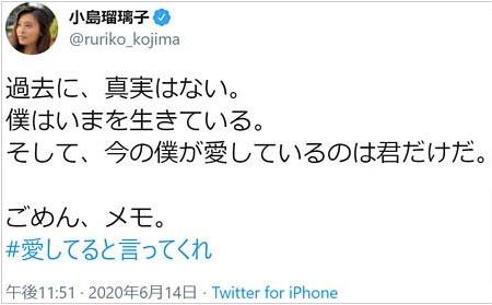 小島瑠璃子のツイート