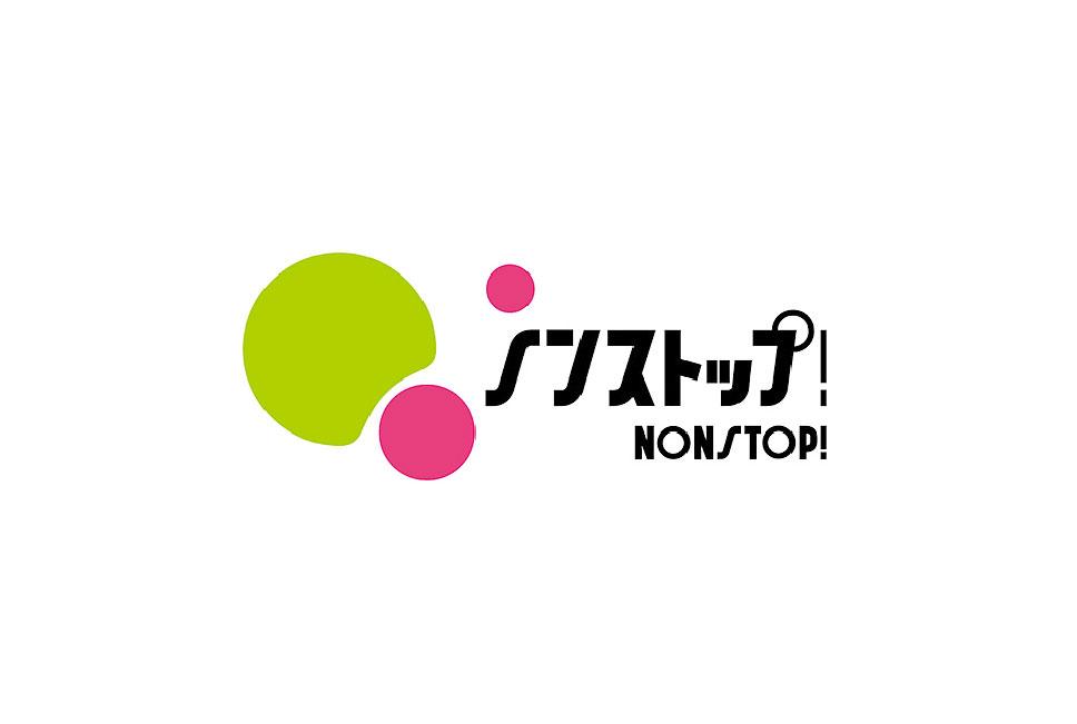 フジテレビ『ノンストップ』