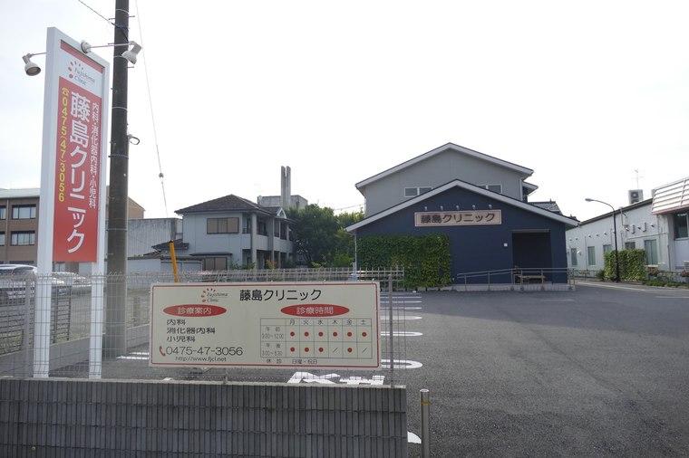 藤島クリニック