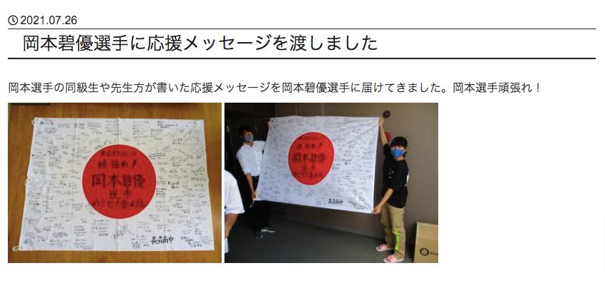 長森南中学校の同級生や先生が書いた応援メッセージ