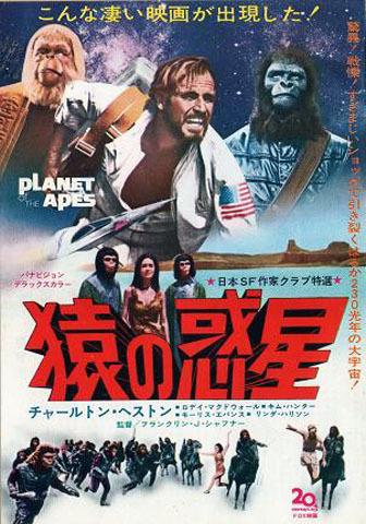 映画『猿の惑星』
