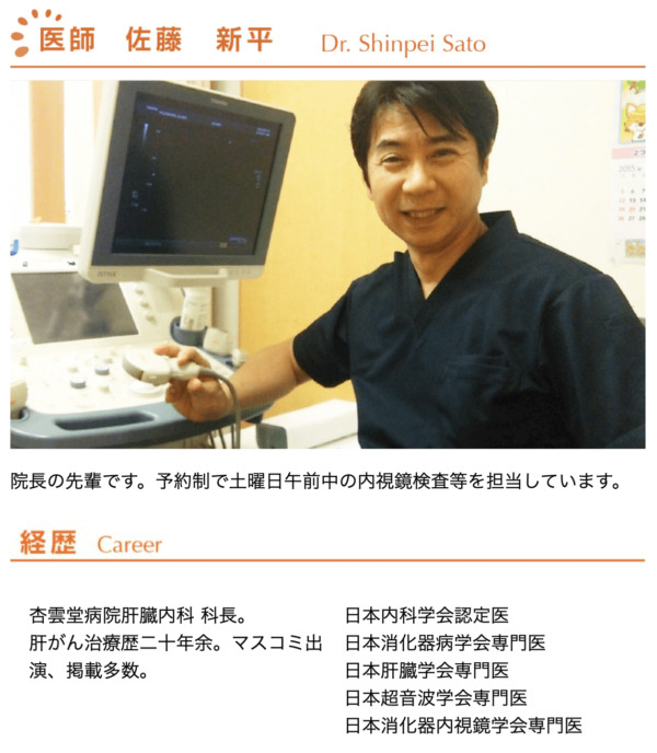 佐藤翔馬の父・佐藤新平さんの画像