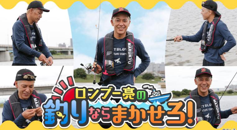 ロンブー田村亮の冠番組
