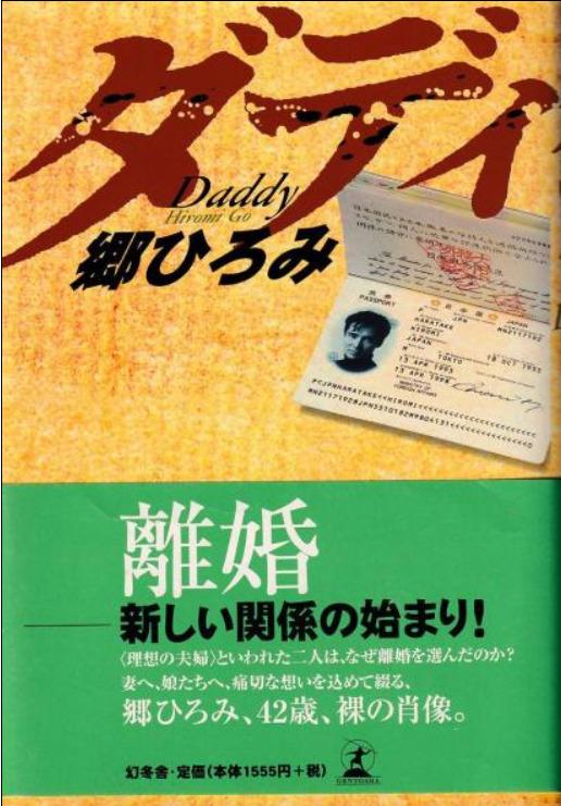郷ひろみの離婚劇