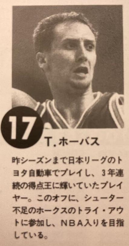 選手時代のトム・ホーバス