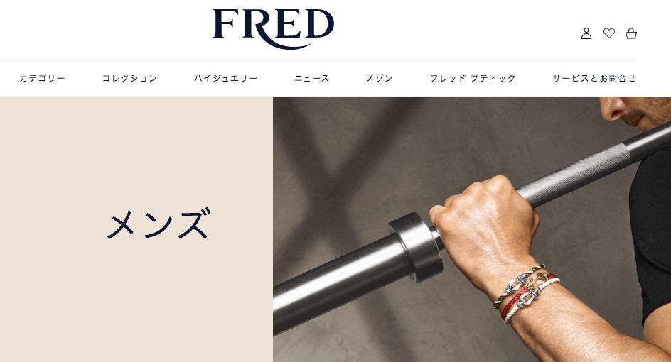 ジュエリーブランド『FRED』