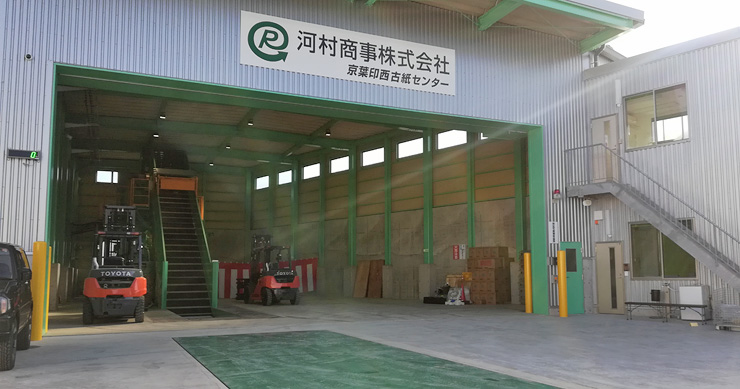 河村商事株式会社の画像