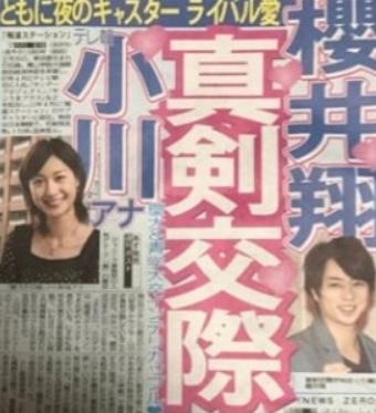 櫻井翔と小川彩佳アナの破局スクープ