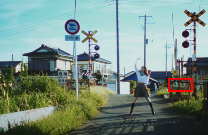 MVに映る成田線の野尻踏切
