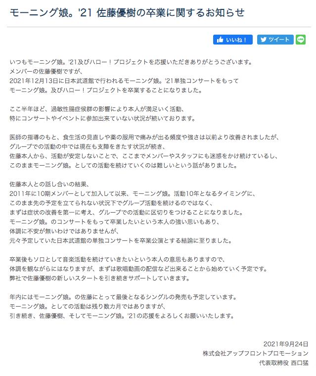 佐藤優樹のモー娘。卒業発表