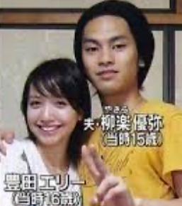高校時代の柳楽優弥と豊田エリー