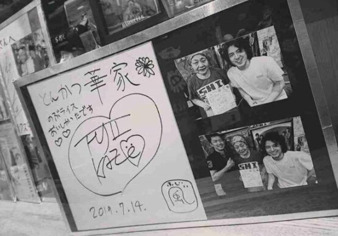 藤井風のサイン