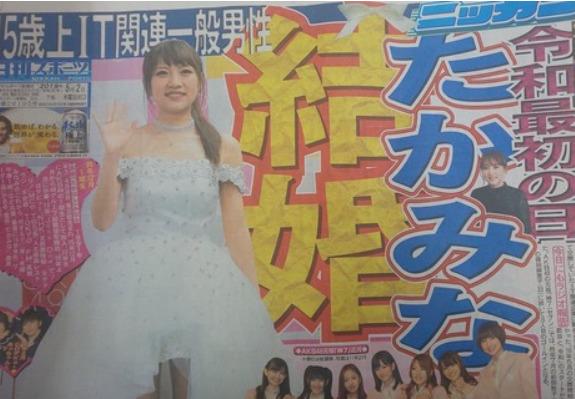 高橋みなみの結婚報道